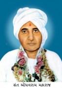Odhavramji Maharaj