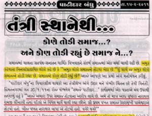 Kone Todi Samaj -Patidar Bandhu -15-Feb-2011