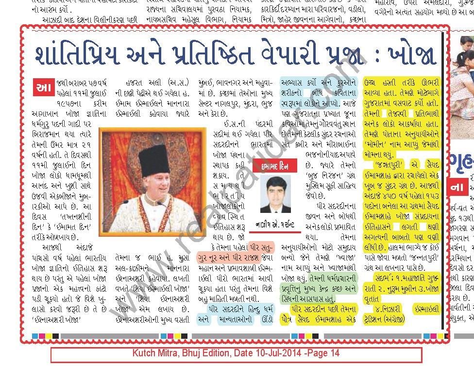 2014-07-10 -Kutch Mitra -Page 14