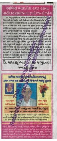 Kutch Mitra -2014-08 -False Info