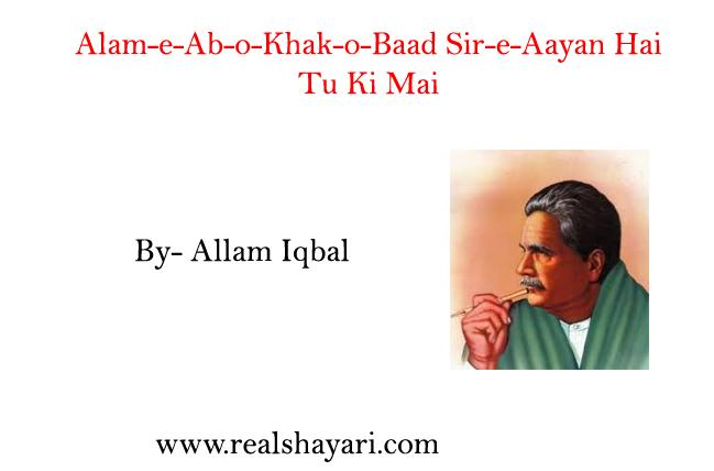 Alam-e-Ab-o-Khak-o-Baad Sir-e-Aayan Hai Tu Ki Mai