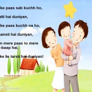 Kisi Ke Paas Sab Kuchh Ho