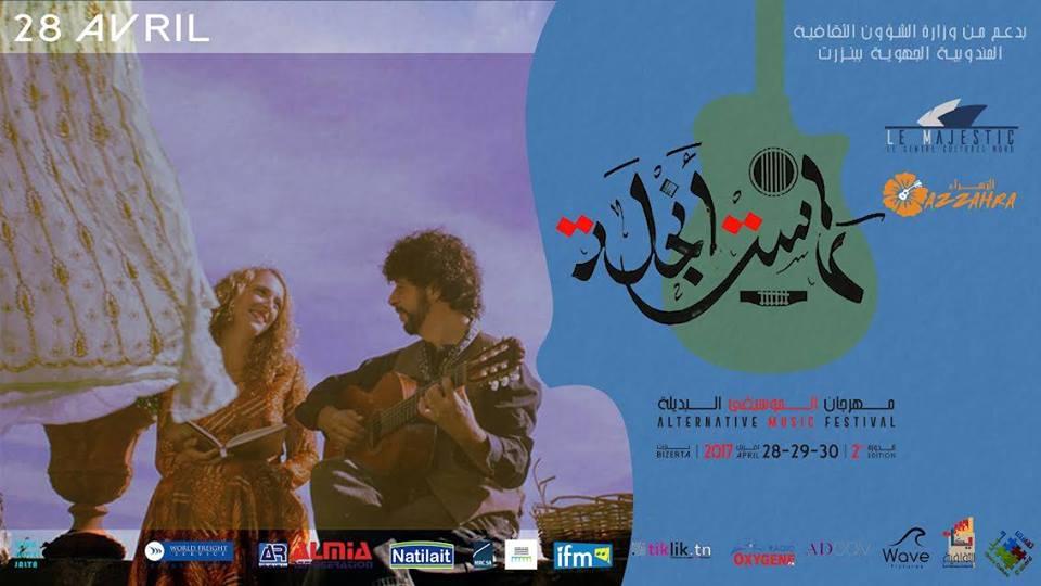 Rebis en concert à l'Alternative Music Festival مهرجان الموسيقى البديلة Rast Angela à Biserta