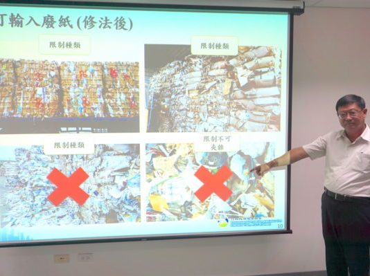 Taiwan waste paper restriction