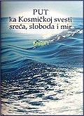 unutarnji put - Put ka kosmičkoj svesti - sreća, sloboda i mir Knjiga 1