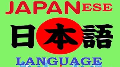 Photo of Learn Japanese Online – Enjoy learning Japanese online