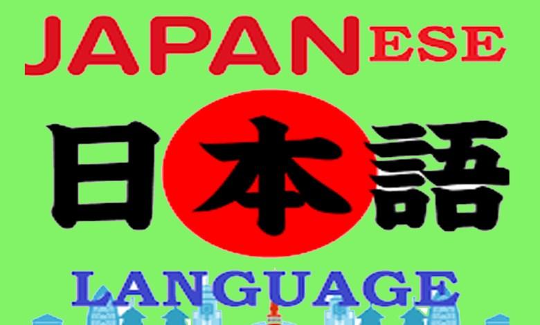Learn Japanese Online - Enjoy learning Japanese online