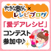 『すてきな奥さん』コラボ「愛デアレシピコンテスト」参加中☆