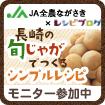 長崎旬じゃがの料理レシピ