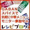 レシピブログの、GABANスパイスで気軽に中華メニュー☆