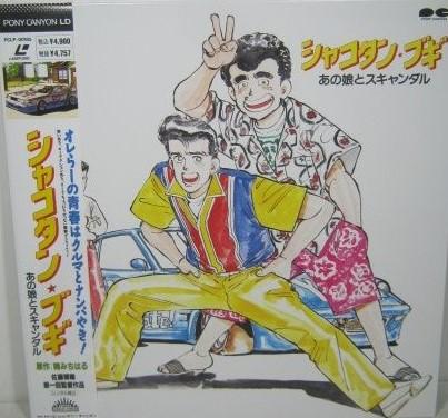 アニメシャコタンブギのLD、DVD買取りはレコちゃんカンパニー