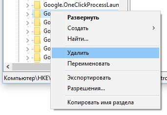 Тіркеуден Google Chrome қалтасын жойыңыз