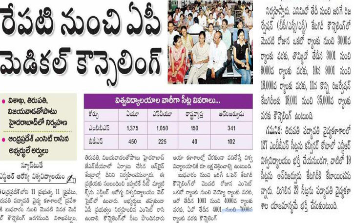 AP EAMCET Medical Counselling Dates   Rank Wise Counselling Dates