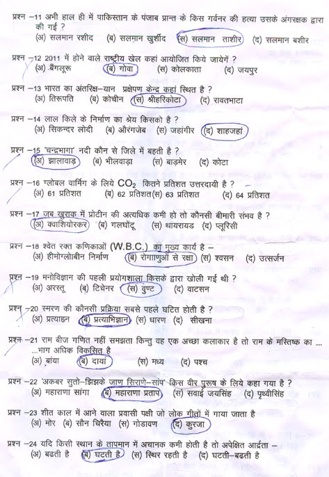 Rajasthan Forest Guard Previous Papers   Raj Forest guard Old Papers
