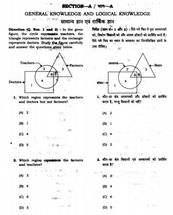 JK Police Constable Previous Papers   Jammu and Kashmir Constable Question Papers