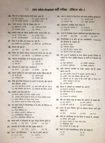 UP Lekhpal Previous Papers   UPSSSC Chakbandi Lekhpal Model Question Papers