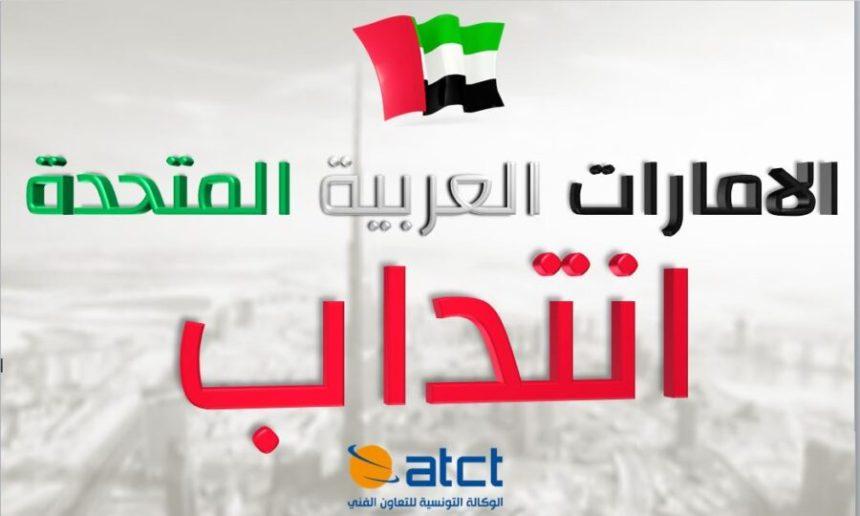 recrutement d u2019un professeur        aux aux  u00c9mirats arabes