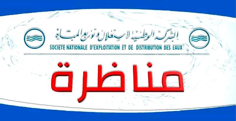مناظرة الشركة الوطنية لاستغلال و توزيع المياه  // Concours SONED