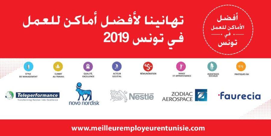 Les meilleurs employeurs en Tunisie