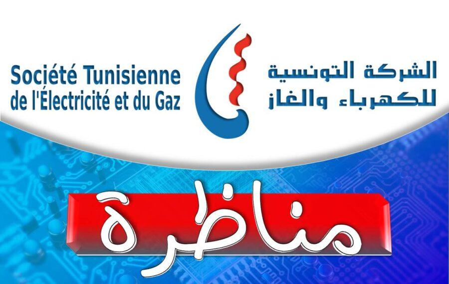 مناظرات الإنتداب الخارجي للشركة التونسية للكهرباء والغاز / Concours de STEG