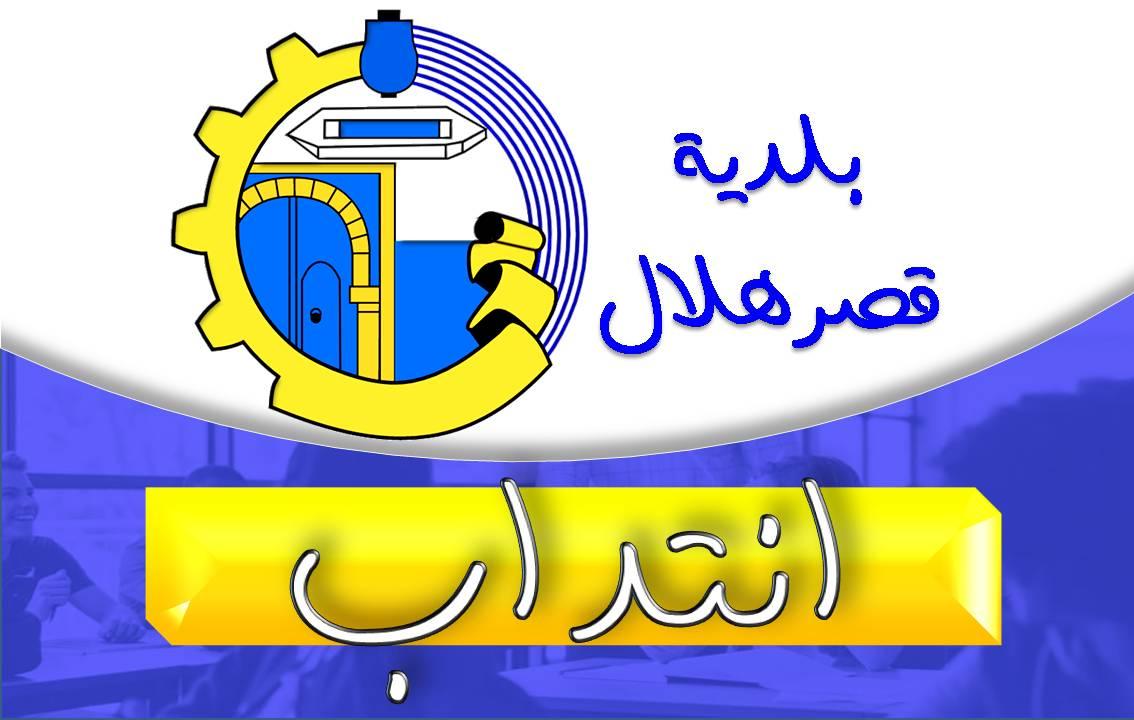 انتداب / ببلدية قصرهلال
