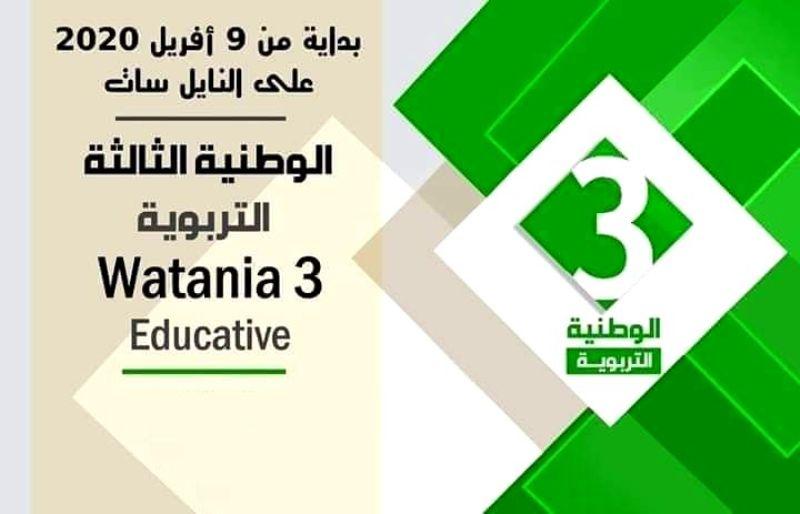 تردد قناة تونس الوطنية 3 التربوية – Fréquence Al Wataniya éducative 3 sur Nilesat