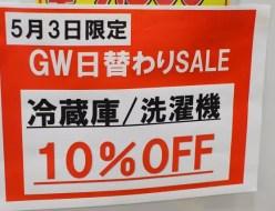 日替わりキャンペーン 冷蔵庫・洗濯機10%OFF