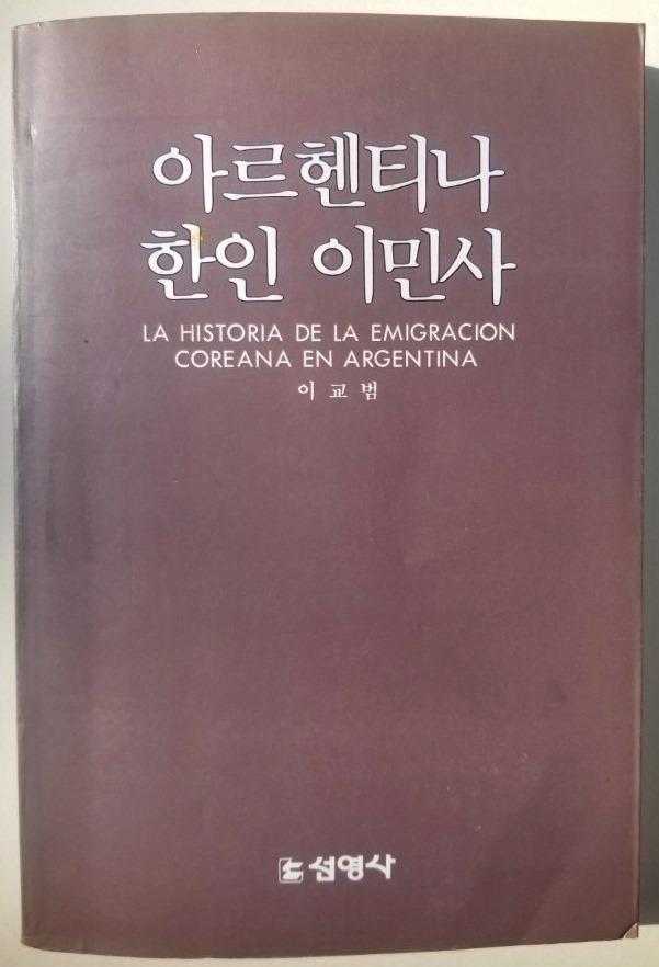 """2La historia de la emigración coreana en Argentina"""", el libro de Lee Kyo Bum"""