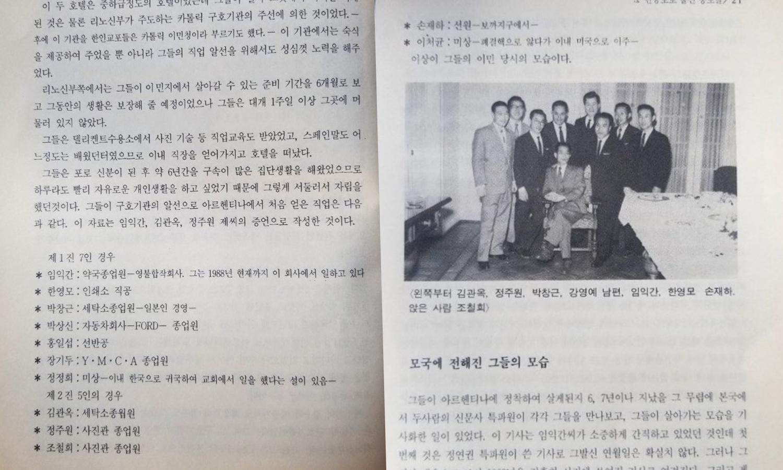 """Prisioneros norcoreanos, ya en Argentina. Foto: libro """"La inmigración coreana en Argentina"""", de Lee Kyo Bum, editorial Sunyoungsa, Seúl, 1990."""