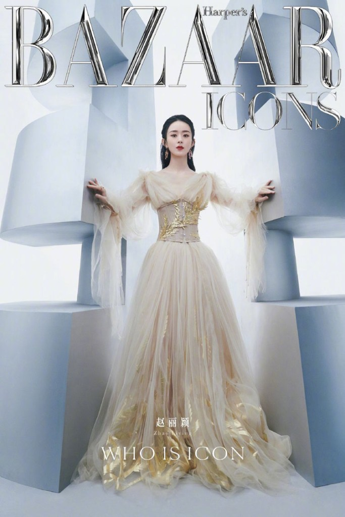 Zhao Liying Wore Guo Pei Haute Couture To The 2021 Harper's Bazaar Icons Party