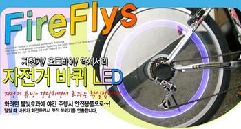 FireFlys – Motion Activated Tyre Valve Stem LED Lights