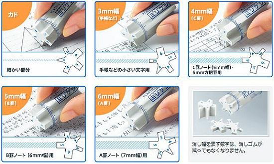 Variable Width Eraser
