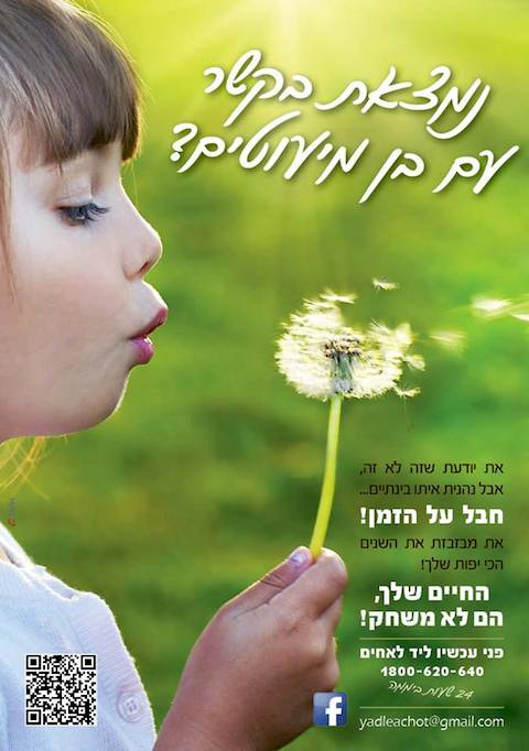 "Yad L'Achim poster: ""In a relationship with citizen belonging to an ethnic minority?"""