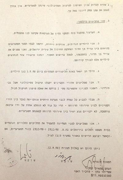 Haim Habibi supporting documents
