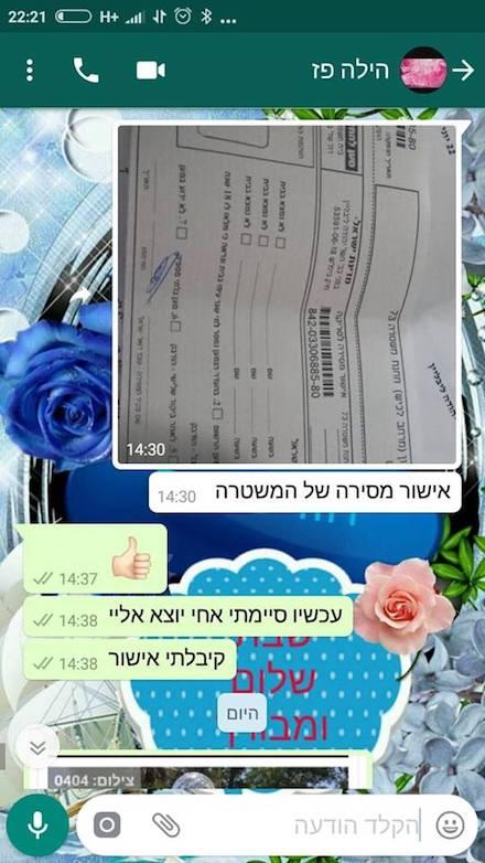 Israeli court management corruption