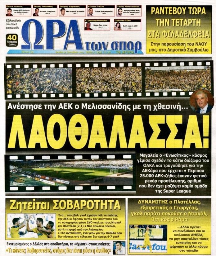 oragiasport