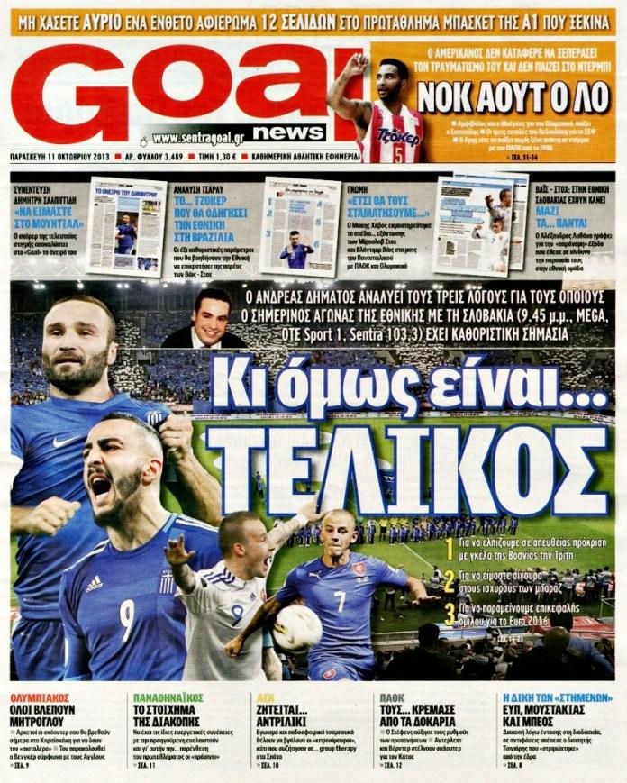 goalnews (1)