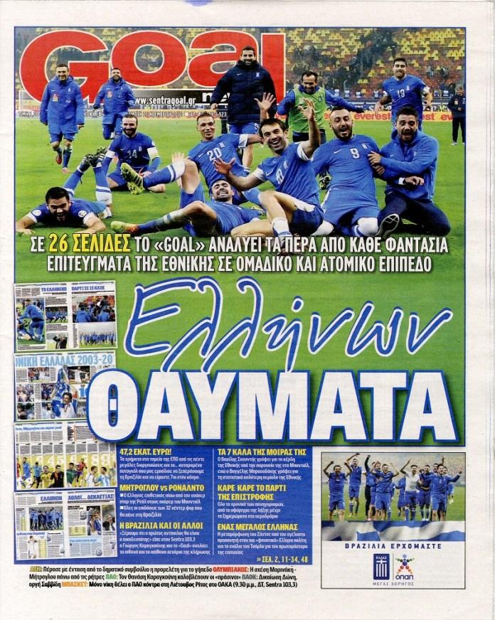 goalnews_1