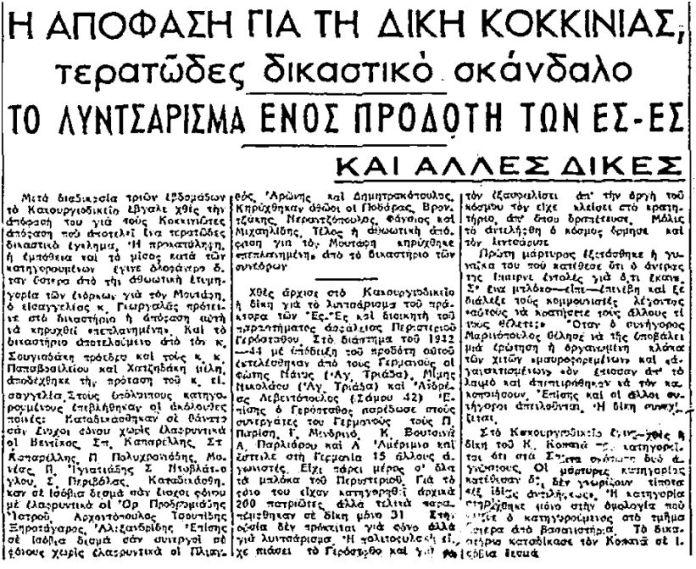 rizospastis_godas_14_14-7-1945