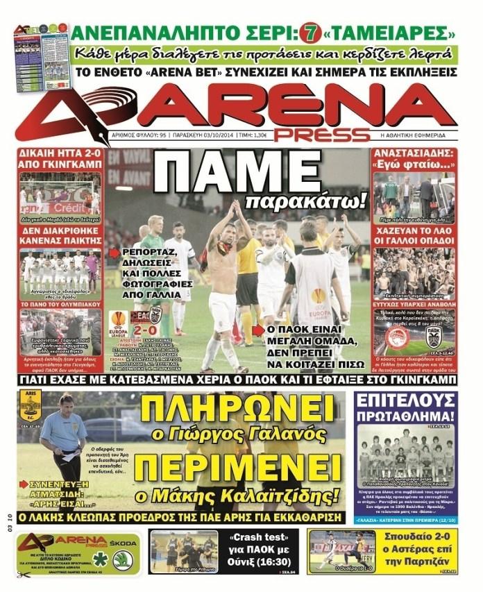 arenapress_3