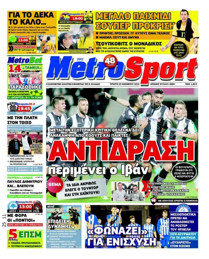 metrosport-25-11-2015