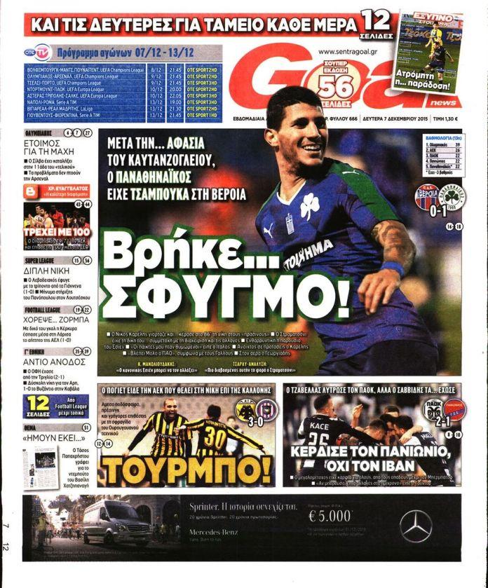 goal-news-07-12-2015