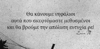 imerisies-provlepsis-zodion
