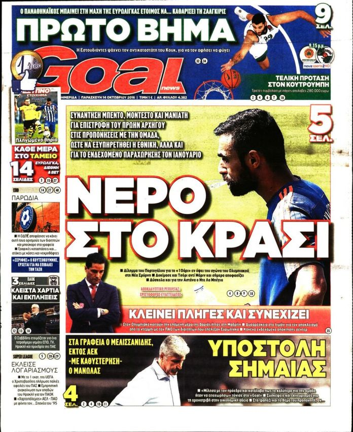 goal-news-14-10-2016