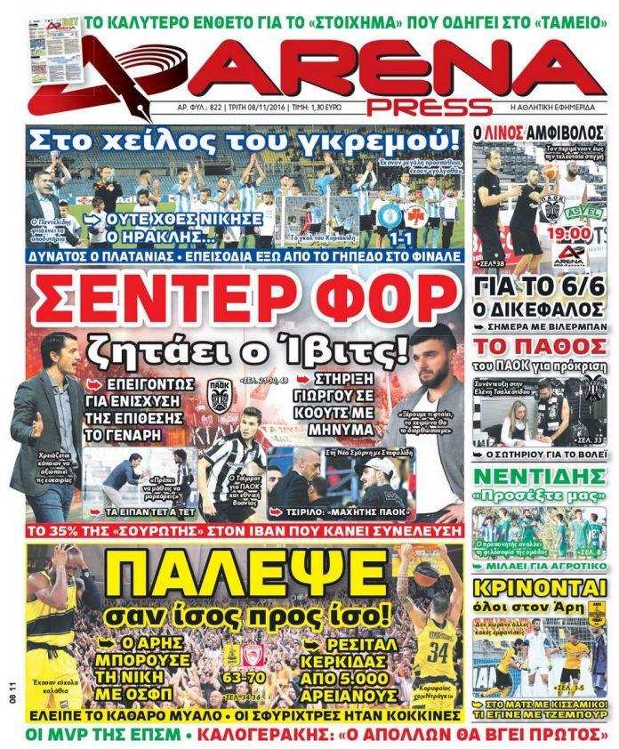 arena-press-08-11-2016