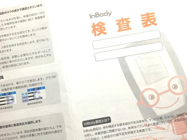 inbody-1