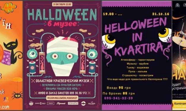 Как отпраздновать Хэллоуин в Запорожье?