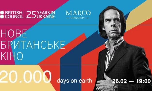 У Києві стартував фестиваль «Нового британського кіно»