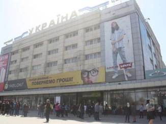 """Україна"""