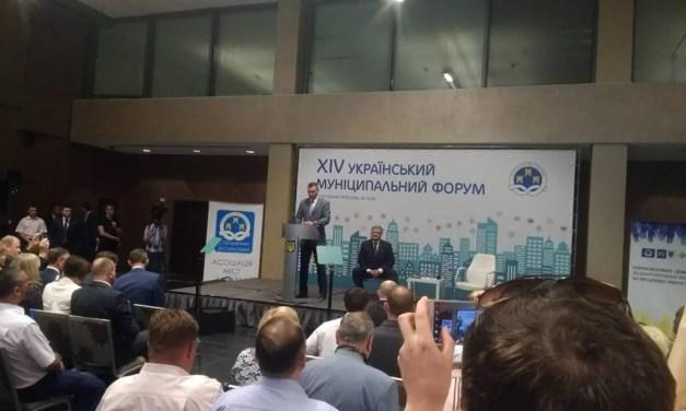 Процес децентралізації вимагає нових законів: про що говорили на муніципальному форумі у Києві